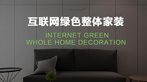 互联网绿色整体家装
