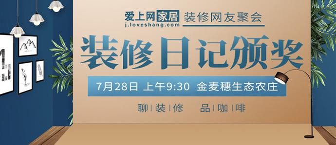 7月28日装修网友聚会,我们约吗?聊装修、品咖啡!
