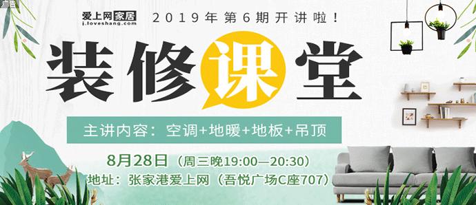 8月28日【装修课堂】开课啦!