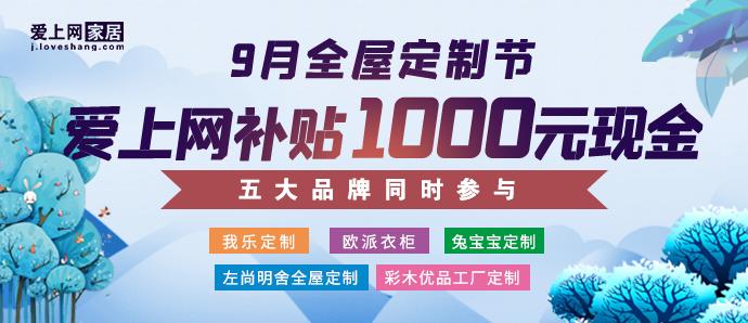 """2021年""""全屋定制节""""来了,爱上网补贴1000元现金消费券啦!"""